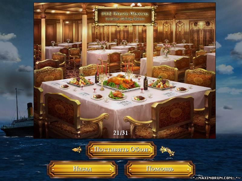 Titanic first class dining