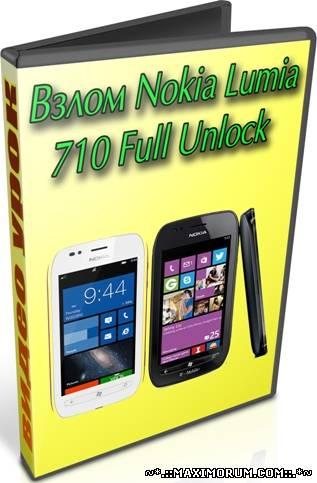 Взлом Nokia Lumia 710 Full Unlock (2012) DVDRip.