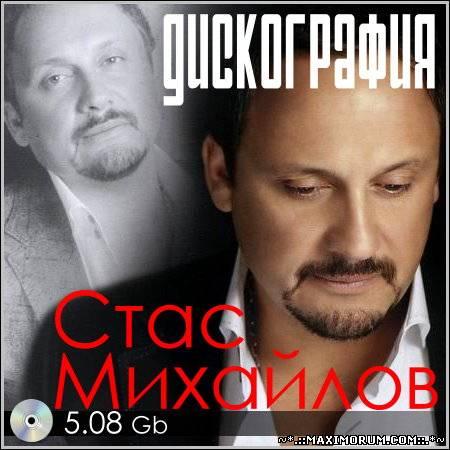 Музыка стас михайлав скачать