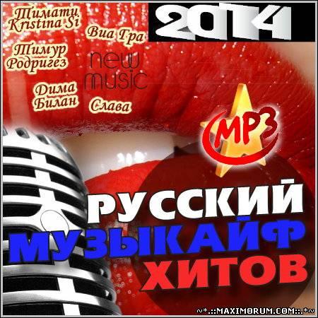 Скачать новые песни 2014 года русские сборники